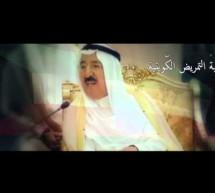 اهداء من جمعية التمريض الكويتية