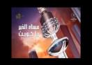 برنامج .. مساء الخير ياكويت 12-5-2016 رئيس مجلس ادارة جمعية التمريض -بندر العنزي