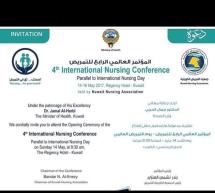 """مؤتمر التمريض الدولي الرابع"""" لصحتك ثق في التمريض"""""""